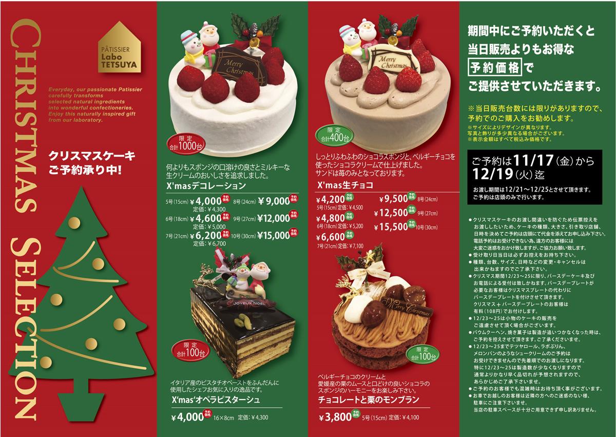 クリスマスケーキ期間中にご予約いただくと当日販売よりもお得な予約価格でご提供させていただきます。